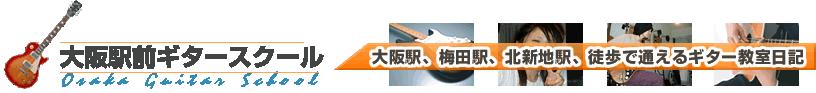 大阪、梅田の駅前ギター教室ブログ
